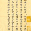 Dấu ấn Hội An – Quảng Nam qua di sản tư liệu châu bản triều Nguyễn