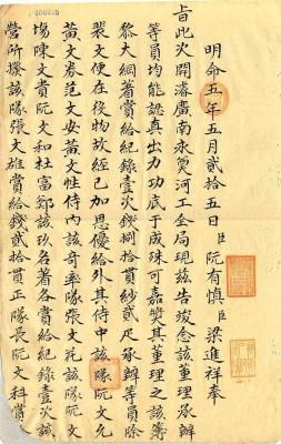 Hoàng đế Minh Mệnh truyền Chỉ ban thưởng cho các viên tham gia công trình đào sông Vĩnh Điện ở Quảng Nam năm 1824