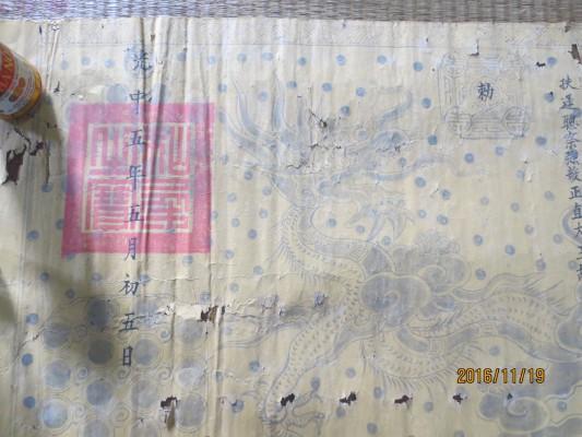 Ảnh 1. Dấu Tiên Nhu Chi Bảo Trên Sắc Phong Thần Miếu Cầu Vương, Ngày 5  Tháng 5(Âm Lịch) Năm Thứ 5 Niên Hiệu Quang Trung (1792).