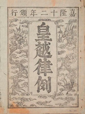 Hoàng Việt luật lệ
